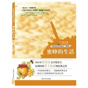 世界科普巨匠經典譯叢:第四輯 蜜蜂的生活