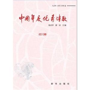 中国年度优秀诗歌-2013卷