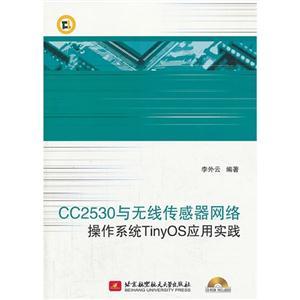 CC2530与无线传感器网络操作系统TinyOS应用实践-(含光盘)