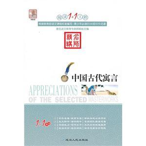 阅读1+1工程书系-中国古代寓言