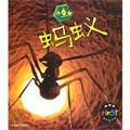 海涅曼童年图书馆:小虫书(全6册)