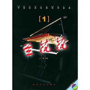 中国经典民歌钢琴曲集·1·兰花花