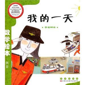 《我的一天-数学绘本》【价格 目录 书评 正版】_中国图片