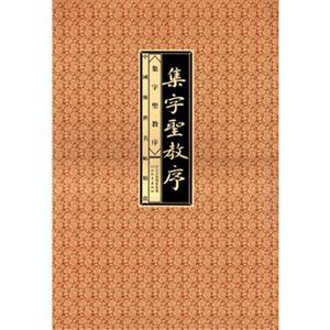 集字圣教序-中国传世名帖精赏