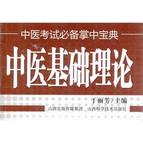 中医基础理论-中医考试必备掌中宝典