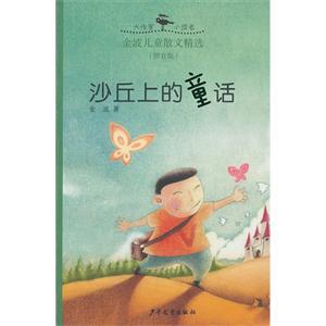 沙丘上的童话-金波儿童诗歌精选-(拼音版)
