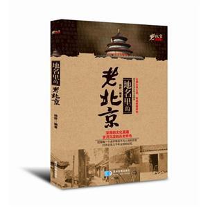 地名里的老北京