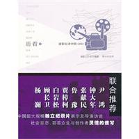 活着-清影记录中国.2011