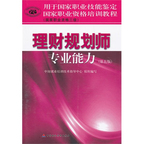 理财规划师专业能力-国家职业资格三级-(第五版)
