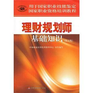理财规划师基础知识-(第五版)