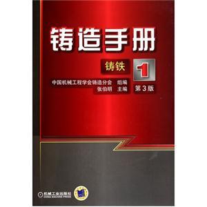 铸铁-铸造手册-1-第3版