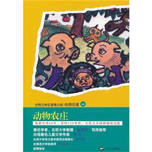 动物农庄-世界文学名著青少版·经典名著