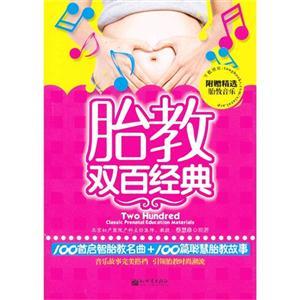 胎教双百经典-附赠精选胎教音乐