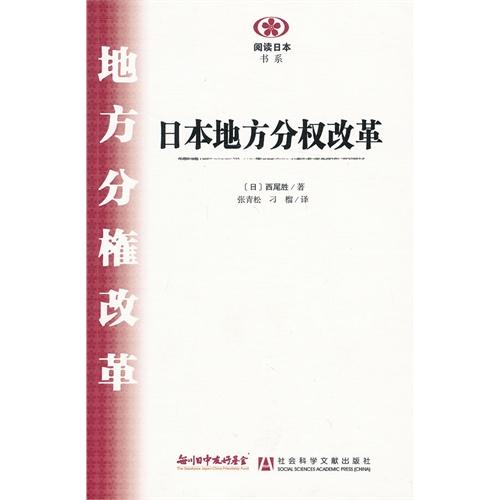 日本地方分权改革