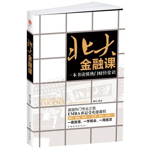 北大金融课-一本书读懂热门财经常识