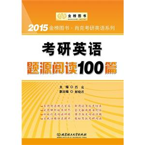金榜-2014考研英语题源阅读100篇