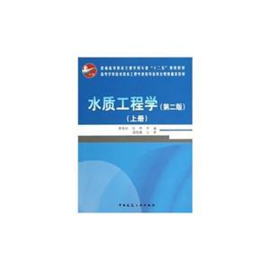 水质工程学(第二版)上册