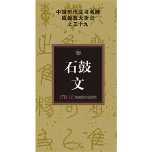 石鼓文-中国历代法书名碑原版放大折页之三十九