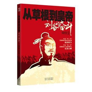 从草根到皇帝-刘备的奋斗