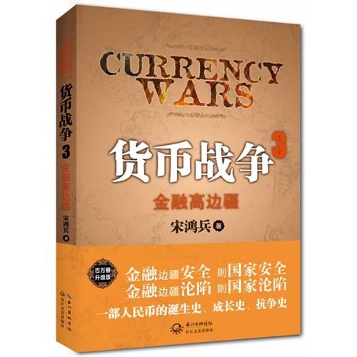 货币战争3-高金融边疆(46.00)
