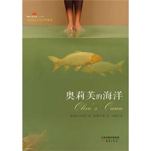 奥莉芙的海洋-国际大奖小说.成长版