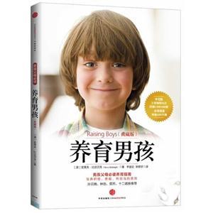 养育男孩-(典藏版)-(中文版)