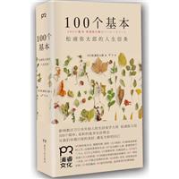 100个基本-松浦弥太郎的人生信条