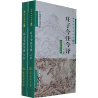 庄子今注今译-全两册-最新修订版