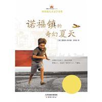 诺福镇的奇幻夏天-国际大奖小说.成长版