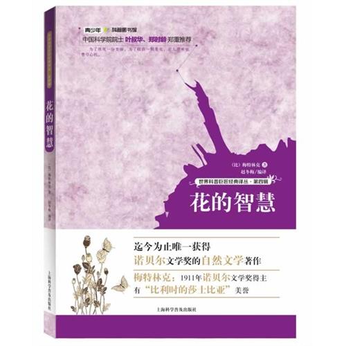 世界科普巨匠经典译丛:第四辑 花的智慧