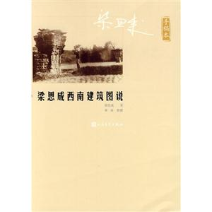 梁思成西南建筑图说