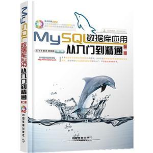 MySQL数据库应用从入门到精通(第2版)(附光盘)