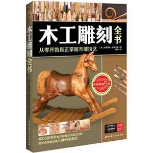 木工雕刻全书-从零开始真正掌握木雕技艺