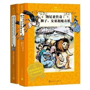 纳尼亚传奇:狮子.女巫和魔衣柜-人文双语童书馆-全两册