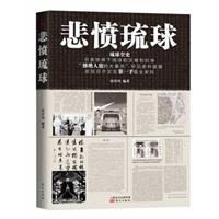 琉球全史-悲愤琉球/前驻日外交官第一手最全资料