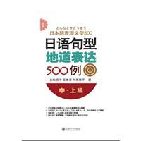 中.上级-日语句型地道表达500例-新版