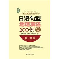 初.中级-日语句型地道表达200例-新版