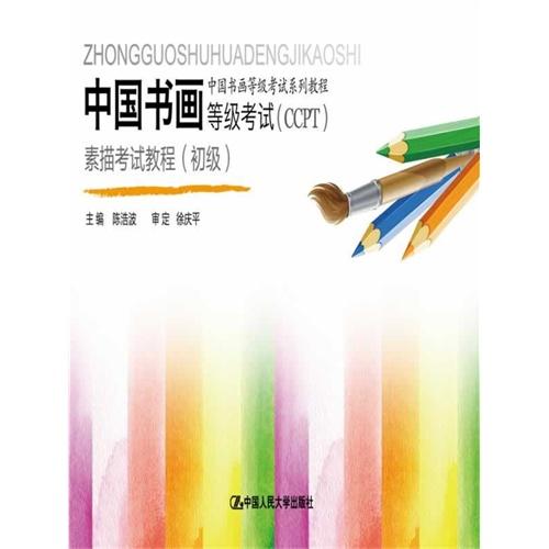 中国书画等级考试(CCPT)素描考试教程(初级)(中国书画等级考试系列教程)