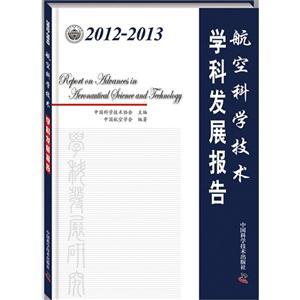 2012-2013-航空科学技术学科发展报告