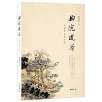 曲院风荷-中国艺术论十讲