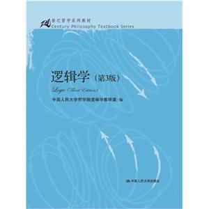 逻辑学(第3版)(附10套综合练习题及答案与解析)