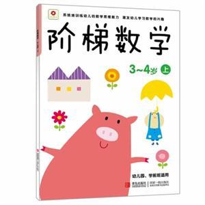 3-4岁 上-阶梯数学-幼儿园.学前班适用