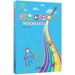 简易英语日记-小学生英文写作指南