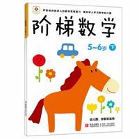 5-6岁 下-阶梯数学-幼儿园.学前班适用