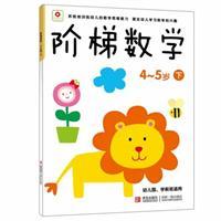 4-5岁 下-阶梯数学-幼儿园.学前班适用