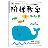 3-4岁 下-阶梯数学-幼儿园.学前班适用