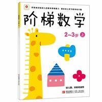 2-3岁 上-阶梯数学-幼儿园.学前班适用