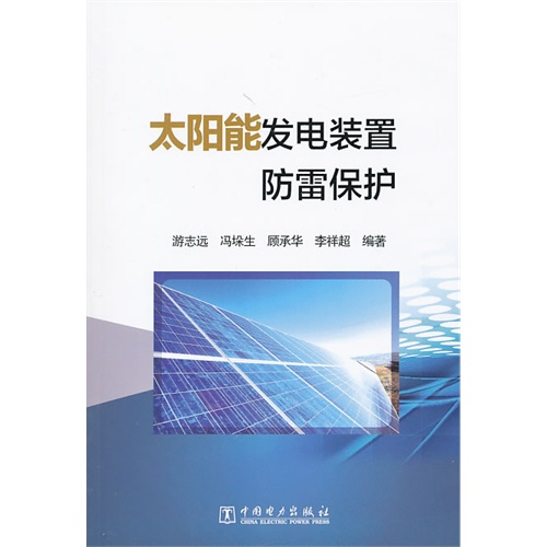太阳能发电装置防雷保护