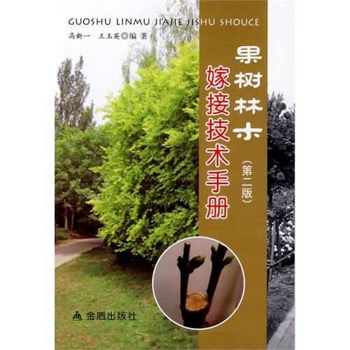 果树林木嫁接技术手册-(第二版)
