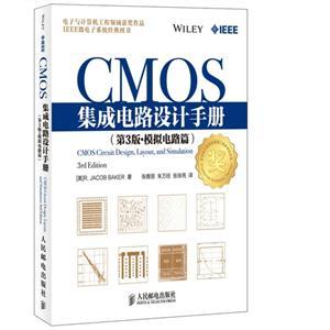 cmos集成电路设计手册-(第3版.模拟电路篇)